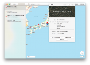 Maps Connect 掲載完了