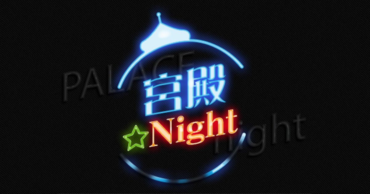 宮殿NIGHT vol.1