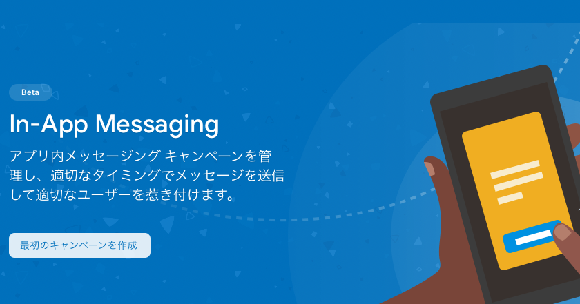 FirebaseのIn-App Messagingを試す(iOS編)
